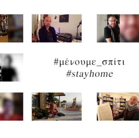 Mε μάσκες και γάντια, στο σαλόνι, στο μπάνιο: Οι πρωταγωνιστές της Εθνικής Λυρικής Σκηνής τραγουδούν από τα σπίτια τους