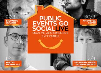 publiceventsgosocial-το-public-μεταφέρει-τις-εκδηλώσεις-του-onl