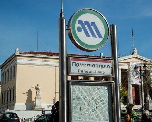 alert-κλείνει-ο-σταθμός-μετρό-πανεπιστήμ