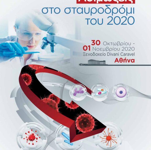 λοιμώξεις-στο-σταυροδρόμι-του-2020-συ