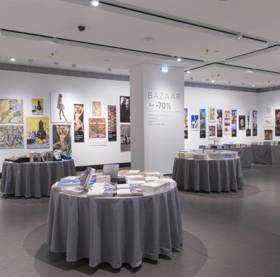 BΑΖΑΑR σε βιβλία και έντυπο υλικό τέχνης με έκπτωση έως 70% στο Ίδρυμα Β&Ε Γουλανδρή