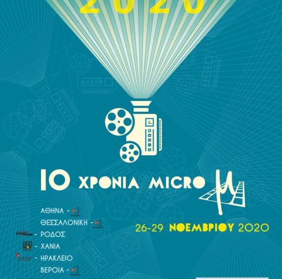 10-χρόνια-micro-μ-ο-κινηματογράφος-θα-μεινει