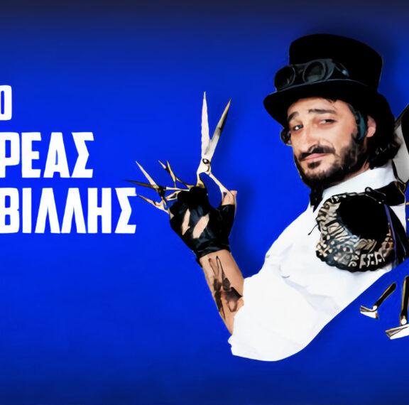 ο-βασίλης-χαραλαμπόπουλος-θα-είναι-ο-κ