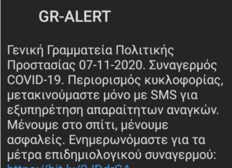 το-νέο-μήνυμα-του-112-που-ξανα-κοψοχόλια