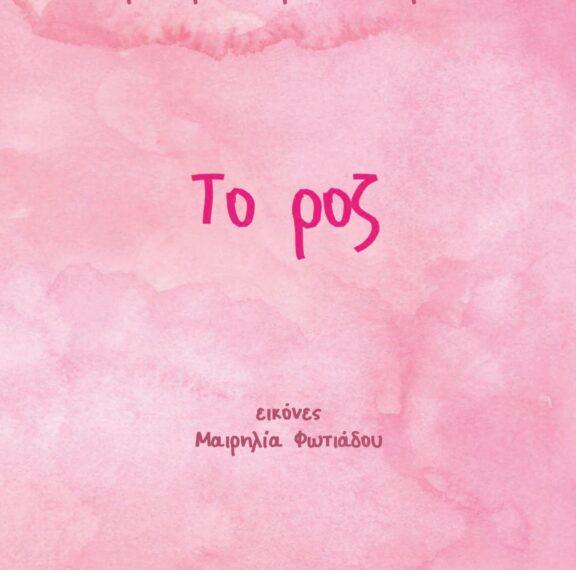 οι-νικητές-του-βιβλίου-ροζ-της-μαρία
