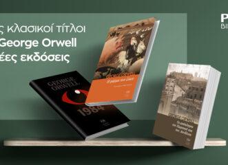 τρεις-νέες-εκδόσεις-βιβλίων-του-τζορτ