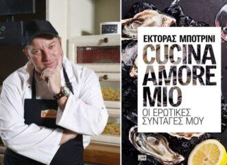 cucina-amore-mio-οι-ερωτικές-συνταγές-του-έκτορα-μπ