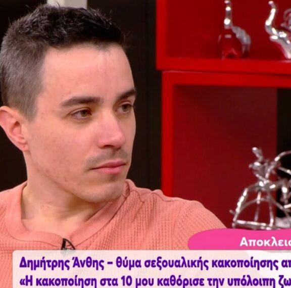 δημήτρης-άνθης-κακοποιήθηκα-σεξουα