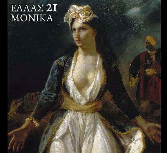 ellas-21-το-νέο-τραγούδι-της-monika-σίγουρα-δεν-είν