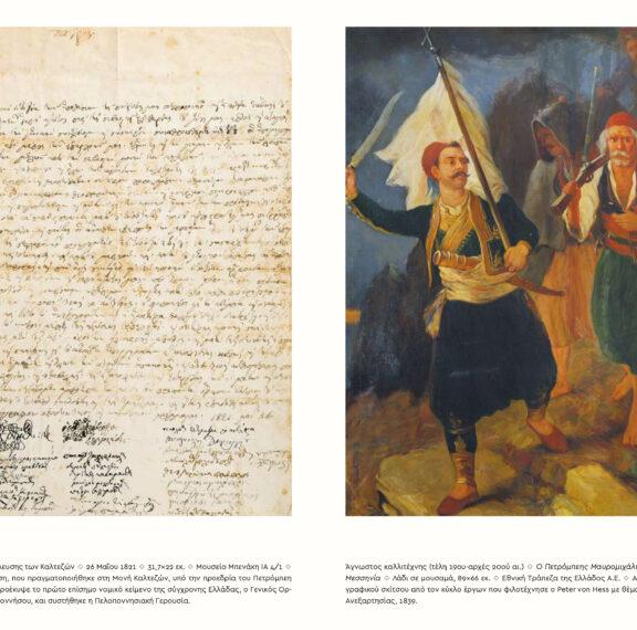 1821-πριν-και-μετά-έλληνες-και-ελλάδα-επαν