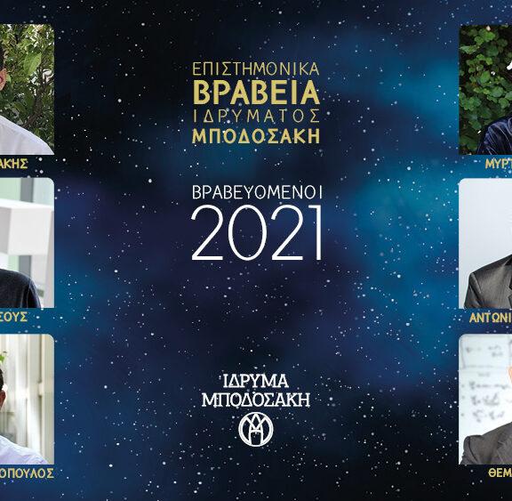 έξι-νέοι-έλληνες-επιστήμονες-βραβεύο