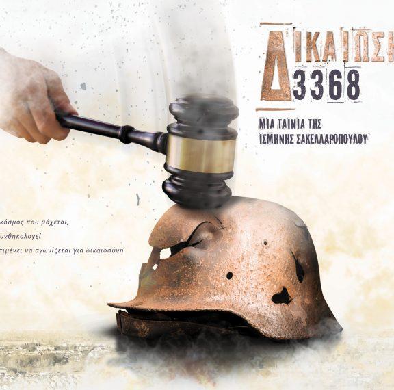 δικαίωση-3368-ένα-δραματοποιημένο-ντοκι