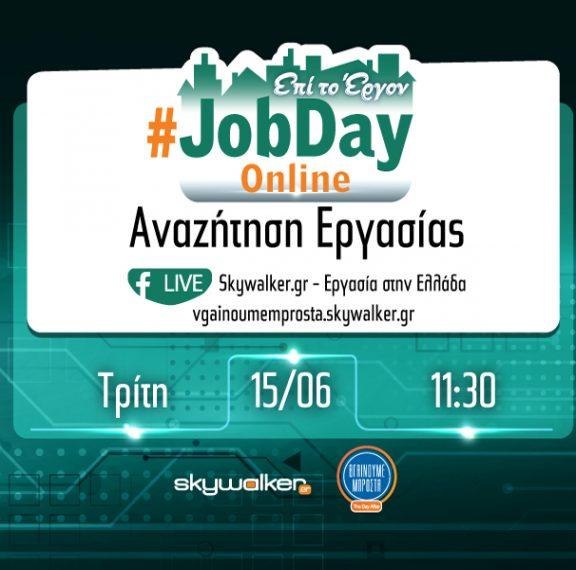online-jobday-τι-αφορά-τελικά-η-αναζήτηση-εργασί