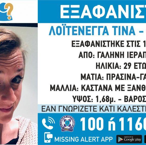 missing-alert-ώρες-αγωνίας-για-29χρονη-στην-κρήτη