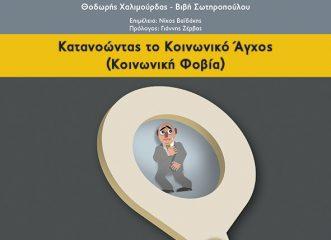 «Κατανοώντας το κοινωνικό άγχος» το νέο βιβλίο των ψυχολόγων Θοδωρή Χαλιμούρδα και Βιβής Σωτηροπούλου από το Αιγινήτειο Νοσοκομείο