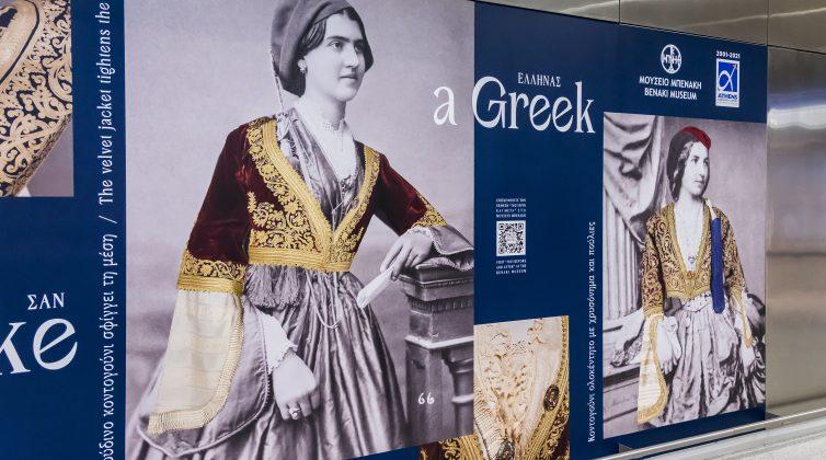 «Ντύσου επίσημα σαν Ελληνίδα» στο Αεροδρόμιο!