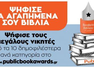 Βραβεία Βιβλίου Public: Περισσότερες από 176.443 ψήφοι στην Α' φάση
