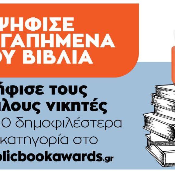 βραβεία-βιβλίου-public-περισσότερες-από-176-443-ψ