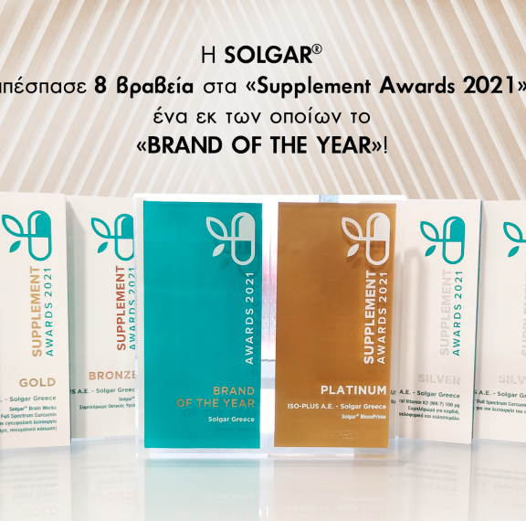 supplement-awards-2021-h-solgar-απέσπασε-8-βραβεία