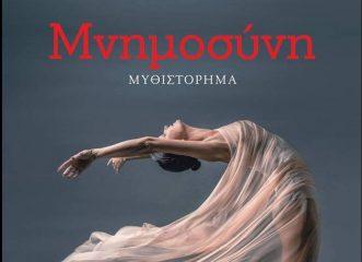 «Μνημοσύνη»: Μια πολυπρόσωπη ιστορία, ένας χορός ζωής και θανάτου!