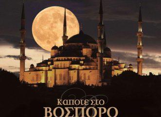 Κάποτε στο Βόσπορο: Η sold out παράσταση επιστρέφει στο Θέατρο Βεάκη