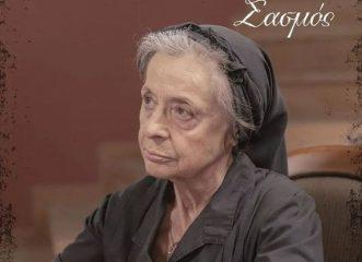 Όλγα Δαμάνη: 8 πράγματα που δεν γνωρίζετε για τη γιαγιά από το Σασμό