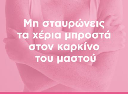 """Το AVENUE σε προτρέπει: """"Μη σταυρώνεις τα χέρια μπροστά στον Καρκίνο του Μαστού"""""""