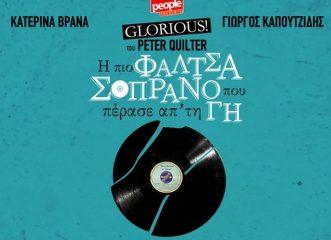Glorious, η πιο φάλτσα σοπράνο που πέρασε από τη γη - Με την Κατερίνα Βρανά και τον Γιώργο Καπουτζίδη