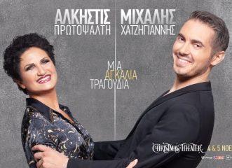 Άλκηστις Πρωτοψάλτη και Μιχάλης Χατζηγιάννης έρχονται με «Μια αγκαλιά τραγούδια» στο Christmas Theater